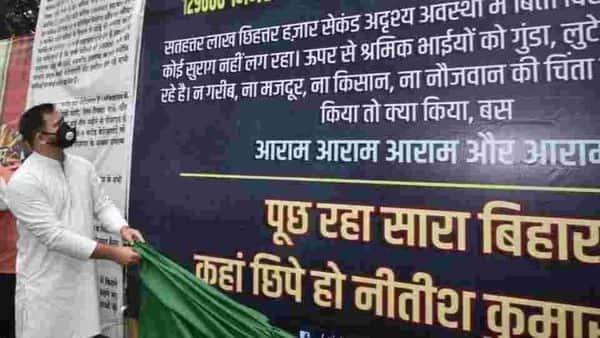तेजस्वी ने जो पोस्टर लगाया है, उस पर लिखा है- पूछ रहा सारा बिहार, कहां छिपे हो नीतीश कुमार?।