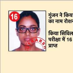 गुंजन कटियार ने सिविल सर्विसेज़ परीक्षा में पाया 16वाँ स्थान