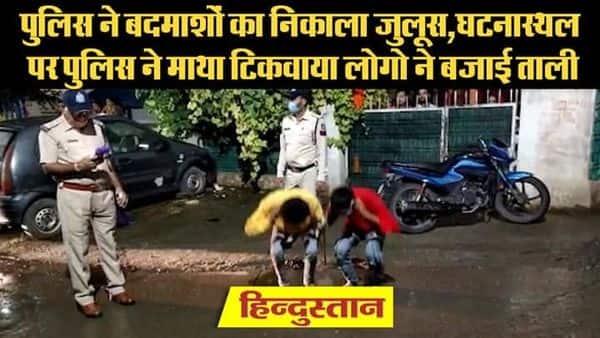 इंदौर पुलिस ने गुंडों से सड़क पर उस जमीन पर माथा टेकवाया जहां कुछ दिन पहले इन लोगों ने एक युवक को चाकू मारा था और उसका खून गिरा था.