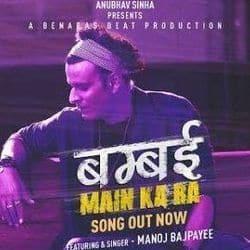 मनोज बाजपेयी, अनुभव सिन्हा का रैप गाना बंबई में का बा रिलीज