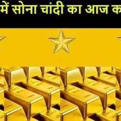 जयपुर में सोना और चांदी के भाव में 17 सितंबर को कमी दर्ज की गई है.