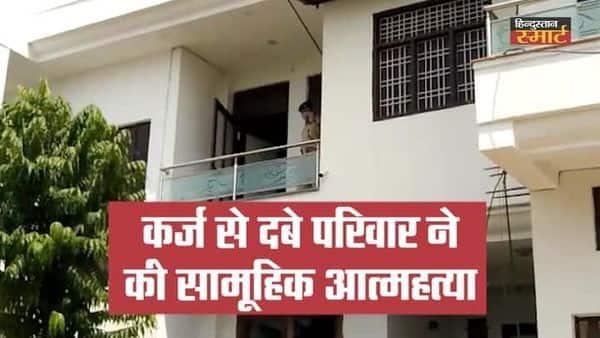 जयपुर में पति-पत्नी और दो बेटों ने की आत्महत्या, कर्ज वसूली से थे परेशान