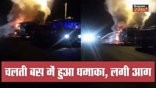 इंदौर से मुंबई जा रही बस में विस्फोट के बाद लगी आग
