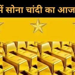 कानपुर में सोना और चांदी के भाव में 28 सितंबर