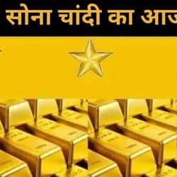 कानपुर में सोना और चांदी के भाव में 30 सितंबर