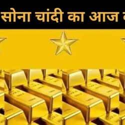 इंदौर में सोना और चांदी के भाव 1 अक्टूबर