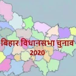 बिहार विधानसभा चुनाव 2020 के दूसरे चरण के लिए नामांकन प्रक्रिया की शुरुआत आज शुक्रवार को होगी