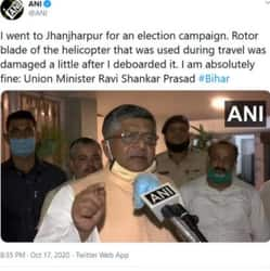 हेलीकॉप्टर के हादसाग्रस्त होने से कुछ देर पहले ही हेलीकॉप्टर उतरे थे केंद्रीय मंत्री रवि शंकर प्रसाद