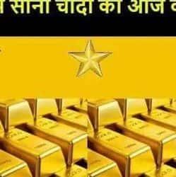 जयपुर में सोना और चांदी के भाव 18 अक्टूबर