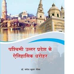 इतिहासकार डॉ. मनोज कुमार गौतम की लिखी पुस्तक