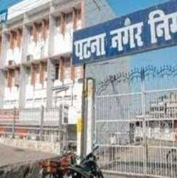पटना नगर निगम की ओर से शहर को स्वच्छ व सुंदर बनाने के लिए प्रयास तेज किए जा रहे हैं