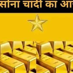 कानपुर में सोना और चांदी के भाव पांच दिसंबर