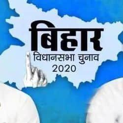 बिहार विधानसभा चुनाव 2020 में बाढ़ विधानसभा सीट पर भाजपा और कांग्रेस में सीधी टक्कर होने जा रही है.