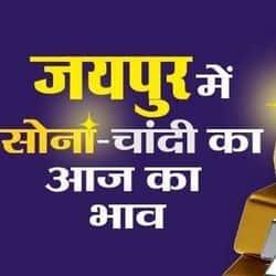 जयपुर सोना व चांदी के दाम 29 जनवरी