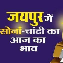 जयपुर सोना व चांदी के दाम 30 जनवरी