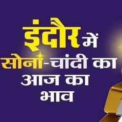 इंदौर सोना व चांदी के दाम 31जनवरी