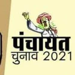 बिहार पंचायत चुनाव में कांट्रैक्ट पर कार्यत कर्मचारी चुनाव नहीं लड़ सकेंगे.