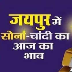 जयपुर सर्राफा बाजार में सोना 440 व चांदी 2000 रुपए फिसली, आज का मंडी भाव