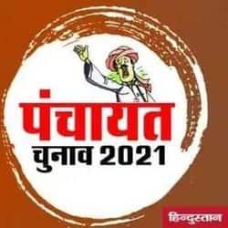 बिहार पंचायत चुनाव की तैयारियों पर चुनाव आयोग ने बिहार के सभी जिलों के निर्वाचन पदाधिकारियों के साथ मीटिंग की.