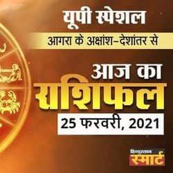 आगरा आज का राशिफल 25 फरवरी: सिंह राशि के कारोबारियों को मिलेगा लाभ