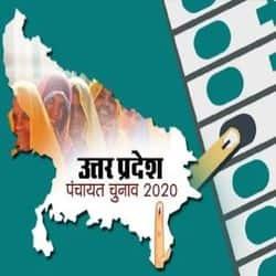 पंचायत चुनाव के लिए राज्य निर्वाचन आयोग ने डीएम और जिला अधिकारियों के लिए निर्देश जारी किए हैं.