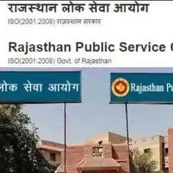 आरपीएससी में राजस्थान प्रशासनिक सेवा से जुड़े साक्षात्कार को आगामी आदेश तक के लिए स्थगित कर दिया है.