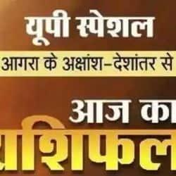 सूर्योदय और सूर्यास्त के अनुसार उत्तर प्रदेश के आगरा का आज का राशिफल 23 अप्रैल 2021.