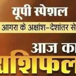 सूर्योदय और सूर्यास्त के अनुसार उत्तर प्रदेश के आगरा का आज का राशिफल 24 अप्रैल 2021.