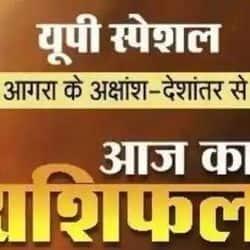 सूर्योदय और सूर्यास्त के अनुसार उत्तर प्रदेश के आगरा का आज का राशिफल 18 जून 2021.