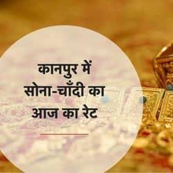 कानपुर सोना चांदी का आज का रेट