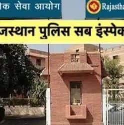 राजस्थान पुलिस में सब-इंस्पेक्टर (एसआई) के 857 वैकेंसी के लिए यह भर्ती परीक्षा होगी.