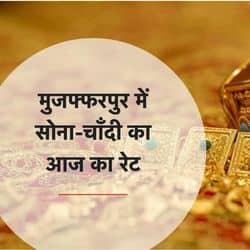 मुजफ्फरपुर सोना चांदी का आज का रेट