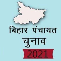 बिहार पंचायत चुनाव में वोटर हैंड ग्लब्स पहनकर ईवीएम का बटन दबाएंगे