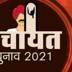 बिहार में पंचायत चुनाव.(प्रतीकात्मक फोटो)