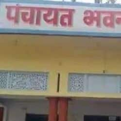 सचिवालय के लिए राज्य सरकार प्रति पंचायत भवन 1.75 लाख रुपये देगी. (प्रतिकात्मक फोटो)