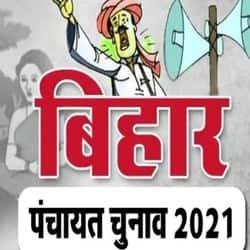बिहार पंचायत चुनाव में कुछ जगहों पर रिश्तेदार होंगे आमने सामने (फाइल फोटो : प्रतीकात्मक)