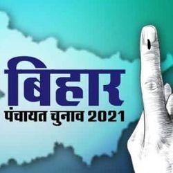 बिहार में कल से पंचायत चुनाव का पहला चरण शुरू. (फाइल फोटो)