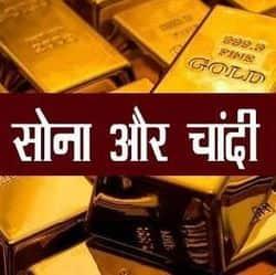 बिहार के पटना, मुजफ्फरपुर, भागलपुर, पूर्णिया, गया में सोने चांदी का रेट. (फाइल फोटो)