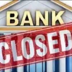 7 अक्टूबर से शुरू हो रहे त्योहारी सीजन के बाद अलग अलग राज्यों में कई दिन बैंक बंद रहेंगे. प्रतिकात्मक फोटो