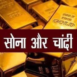 राजस्थान के जयपुर, जोधपुर, अलवर, बीकानेर, उदयपुर, अजमेर में सोना चांदी का रेट. ( फाइल फोटो )