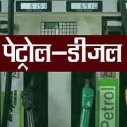 बिहार के पटना, भागलपुर, पूर्णिया, मुजफ्फरपुर, गया में आज पेट्रोल और डीजल का रेट. ( फाइल फोटो )