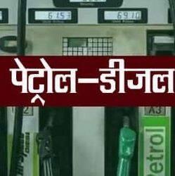 लखनऊ, वाराणसी, मेरठ, आगरा, कानपुर, प्रयागराज और गोरखपुर में आज पेट्रोल और डीजल का रेट. (फाइल फोटो)