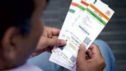आधार कार्ड की वैधता को लेकर कल आ सकता है सुप्रीम कोर्ट का फैसला