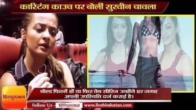 Interview with Surveen Chawla EXPOSES about Casting couch