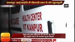 कानपुर आईआईटी में पीएचडी छात्र ने की खुदकुशी