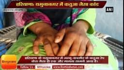 हरियाणा,यमुनानगर में घर से अगवा कर नाबालिग का गैंगरेप व हत्या की कोशिश