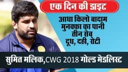 Exclusive Interview with Commonwealth Games 2018 Gold medallist wrestler Sumit Malik