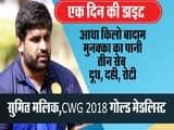 Exclusive Interview with Commonwealth Games 2018 Gold medallist wrestler Sumit Malik