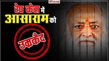 Hindustan Hindi News: जोधपुर : नाबालिग से रेप के मामले में आसाराम को उम्रकैद की सजा