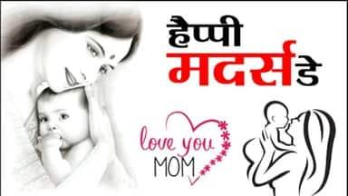Mother\'s Day Special II करारी डांट या स्वादिष्ट खाना, कौन दिलाता है मां की याद? देखिए लोगों के मजेदार जवाब